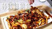韩式辣炒鱿鱼 ▎辣中带甜的口感是韩式料理的一大特色,韩国家庭中鱿鱼最常见的吃法,快来get这种下饭的料理方法吧!~