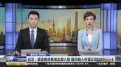 武汉:重症确诊患者全部入院 疑似病人存量正加速分流消化