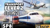 【直播紀錄】Transport Fever 2 運輸狂熱2 Sp8.邁向21世紀