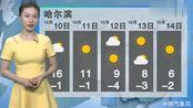 北方大降温,气温破冰点!中央气象台:10月10日-14日天气预报