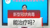 河南省疾病预防控制中心,新型冠状病毒能治疗吗,赶紧看看吧!