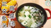 【每日晚餐#25】三文鱼头豆腐汤 | 粗粮蒸 ~ 满满的胶原蛋白!