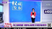 最新!4月11日0-24时 黑龙江省新增确诊病例2例 均为哈尔滨病例