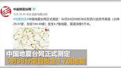 【独播】【四川】自贡荣县发生4.7级地震 当地震感强烈