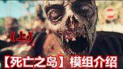 【开心又又】七日杀【死亡之岛】(上)MOD介绍攻略。七日杀a16.1b1最新模组推荐~7 Days to Die