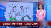 山东临沂:拨错一个电话,一人住院一人被拘