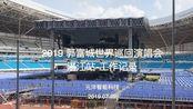 7.20郭富城湛江演唱会-工作记录