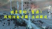 【贪吃的小金鱼】普通琅泉界桥视频技能详解+流程解说