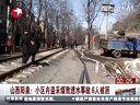 山西阳泉:小区内盗采煤致透水事故  6人被困[子午线]