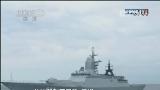 [视频]关注叙利亚局势·俄媒:俄海军向地中海增派两艘军舰