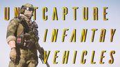 Arma3 电影制作教程 单位动画捕捉 步兵和载具