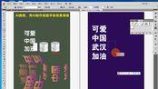 用AI制作炫酷字体效果海报,使用了AI菜单里面效果旋转及贴图等?
