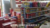 实拍已经镇与镇隔离,村与村隔离后的湖北省通城县小超市