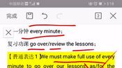 《高考英语每日一讲》10.书面表达:用with的复合结构升级句子!