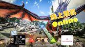 【小蜗】ARK: Survival Evolved 方舟·生存进化 ★线上Online★ 03-(新的发展!!!第一条坐骑 - 副栉龙)