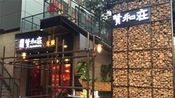 粉丝去陈赫火锅店尝尝鲜,账单令人大吃一惊,网友:确定没算错吗