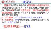 贵阳培文高三线上课堂——英语 二轮专题-书面表达写作技法点拨2(造句)