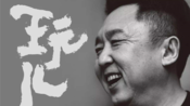 【031】028 穿着大衣吃雪糕,倍儿爽!(www.zyedn.com 德云公社)(2)