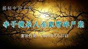 揭秘中国大案:2005李子健杀妻全家帮碎尸案,案发全程被儿子看见