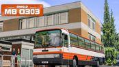 巴士模拟2 - MB O303 #1:经典奔驰客车 驾驶O303于小车线路 | OMSI 2 GemeMercedes-inde Wegen Schulebus