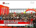 香港鸿基伟业铜仁锰锂电池生产线投产 111211 贵州新闻