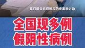 """新型冠状病毒肺炎 现假 """"阴性"""",出院以后不排除有传染可能."""