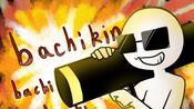 【mo4/手描】Bachikin来了哦!