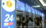 [福建卫视新闻]福建:县级新税务机构今天统一挂牌