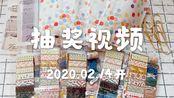 【差不多.少年】 抽奖 ~ 胶带分装+印章素材 | 希望小伙伴开心哦~ | 2020.01.20