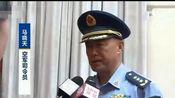 【点兵37】权威+猛料 中国空军司令证实 国产远程轰炸机正在研发