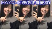 【夾新聞】INTZ女輔助MAYUMI小姊姊也懂愛河? DOINB跳舞贏得了妹子的笑聲