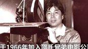 香港导演罗文逝世 曾与王家卫合作多部影片
