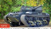 【TOP10】盘点19-20世界上最新最棒的军用无人战车UGV