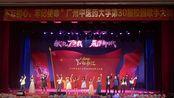 2019广州中医药大学第30届校园歌手大赛决赛