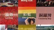 【ttian】香港澳门 VLOG
