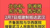 山东齐鲁与四川华西在武汉机场相遇