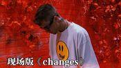 JustinBieber钢琴版《Changes》现场来啦!!!好喜欢