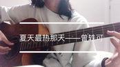 《夏天最热那天》 cover:曾轶可 吉他弹唱 2020.2.11