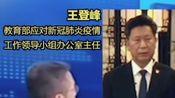 白岩松对话王登峰:中小学开学后是否占用周末或暑假的时间?