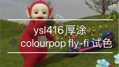 ysl416厚涂+卡泡fly-fi 试色 素颜浅唇 ipnone前置