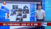 """民警上门为袁隆平办理身份证 人民日报:这个""""宠""""没毛病"""