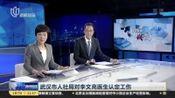 视频 武汉市人社局对李文亮医生认定工伤