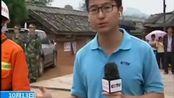 10月13日 9点新闻 云南普洱景谷6.6级地震 景谷全县88%的学校今天复课