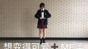 【高中闺蜜庆生】穿jk可以跳御姐舞???《想变得可爱》《ME(美)》