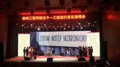 看徐州工程学院开的演唱会。