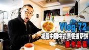 Vlog 72 减脂中期早餐披萨饼制作流程