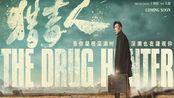 《猎毒》大戏剧终,导演天毅斩获大奖,为什么却说不再拍同题材戏?