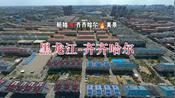 航拍:黑龙江省齐齐哈尔市