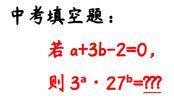 【小花】怎么用特值法解中考填空题:若a+3b-2=0,求3·27