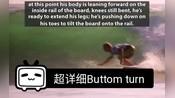 【陆地冲浪板教学】必看 超详细分解 buttom turn and off the lip每一步动作surf...